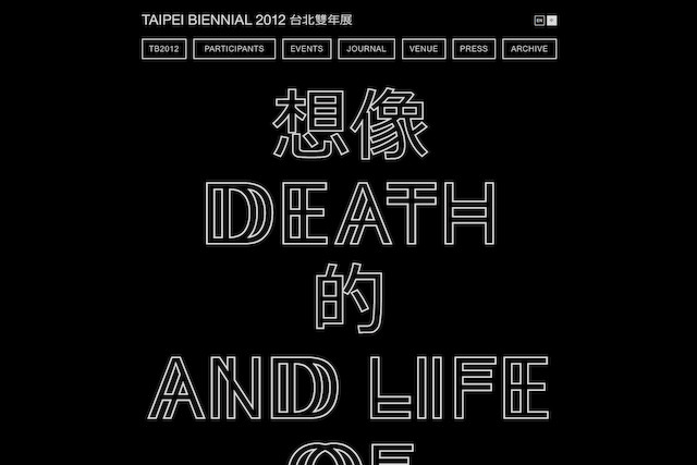 Taipei Biennial Website